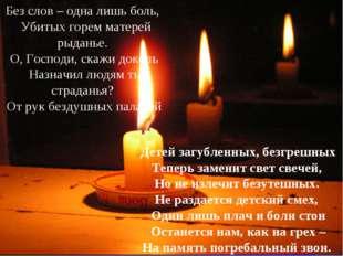 Детей загубленных, безгрешных Теперь заменит свет свечей, Но не излечит бе