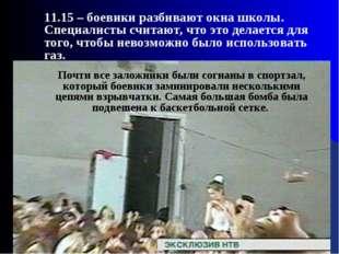 11.15 – боевики разбивают окна школы. Специалисты считают, что это делается