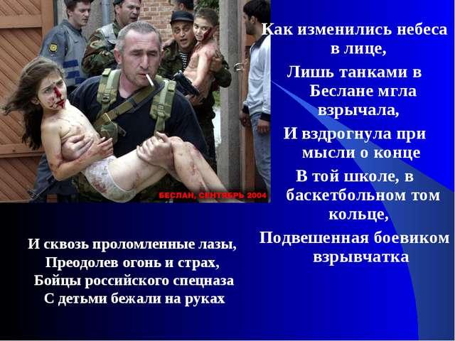 И сквозь проломленные лазы, Преодолев огонь и страх, Бойцы российского спец...