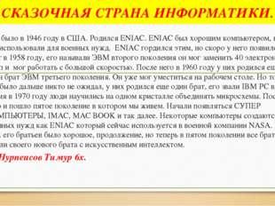 СКАЗОЧНАЯ СТРАНА ИНФОРМАТИКИ. Это было в 1946 году в США. Родился ENIAC. ENIA