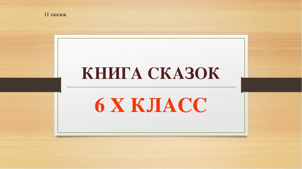 КНИГА СКАЗОК 6 Х КЛАСС 11 сказок