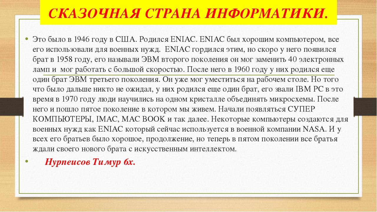 СКАЗОЧНАЯ СТРАНА ИНФОРМАТИКИ. Это было в 1946 году в США. Родился ENIAC. ENIA...