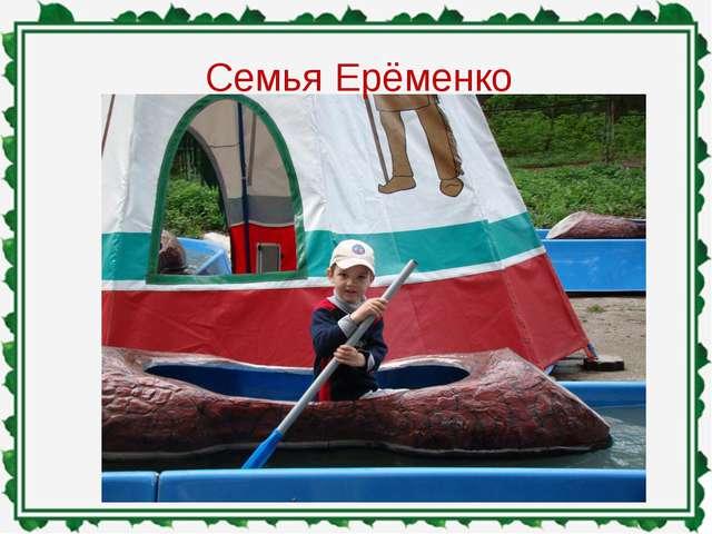 Семья Ерёменко