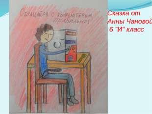 """Сказка от Анны Чановой 6 """"И"""" класс"""