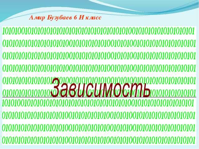 Амир Бузубаев 6 И класс