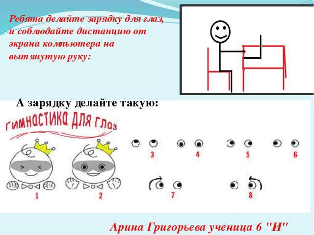 """А зарядку делайте такую: Арина Григорьева ученица 6 """"И"""" Ребята делайте зарядк..."""