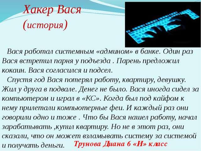 Вася работал системным «админом» в банке. Один раз Вася встретил парня у подъ...