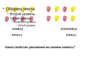 4*2=8 (т.) 2*4=8 (т.) Какое свойство умножения мы можем назвать?