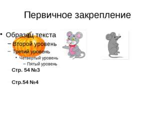 Первичное закрепление Стр. 54 №3 Стр.54 №4