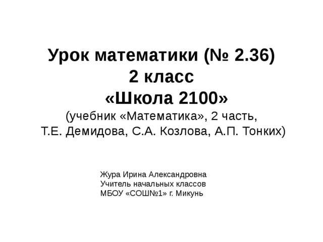 Урок математики (№ 2.36) 2 класс «Школа 2100» (учебник «Математика», 2 часть,...