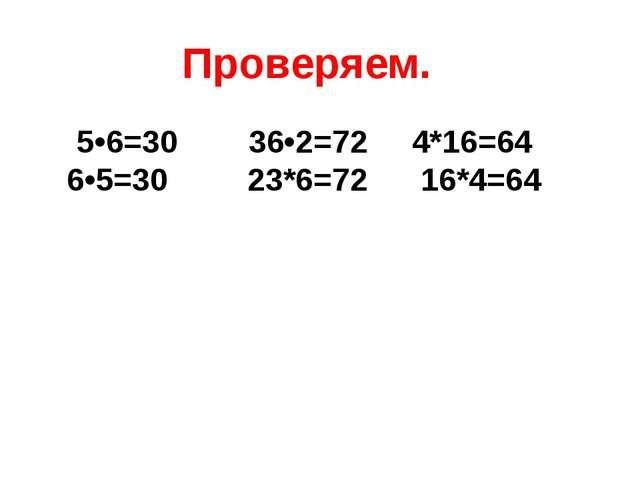 Проверяем. 5•6=30 36•2=72 4*16=64 6•5=30 23*6=72 16*4=64