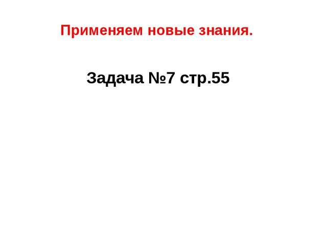 Применяем новые знания. Задача №7 стр.55
