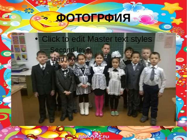 ФОТОГРФИЯ