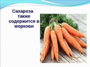 Сахароза также содержится в моркови