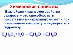 Химические свойства Важнейшее химическое свойство сахарозы – это способность