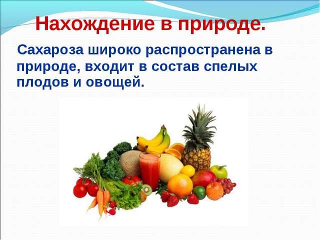 Нахождение в природе. Сахароза широко распространена в природе, входит в сос...