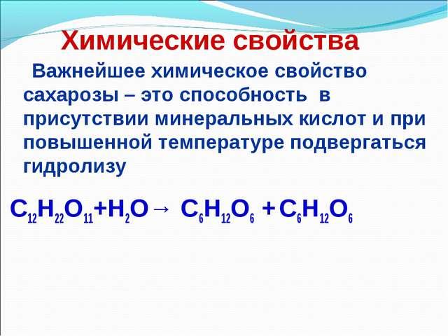 Химические свойства Важнейшее химическое свойство сахарозы – это способность...
