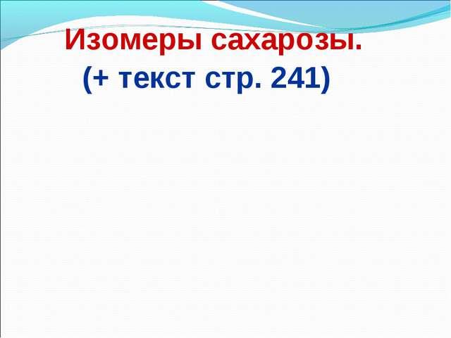 Изомеры сахарозы. (+ текст стр. 241)