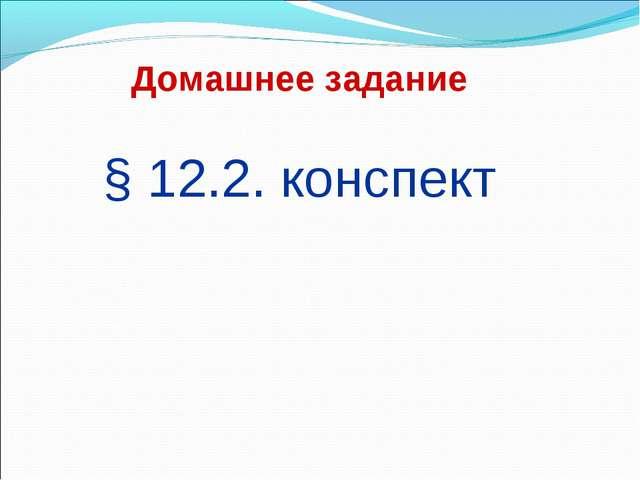 Домашнее задание § 12.2. конспект