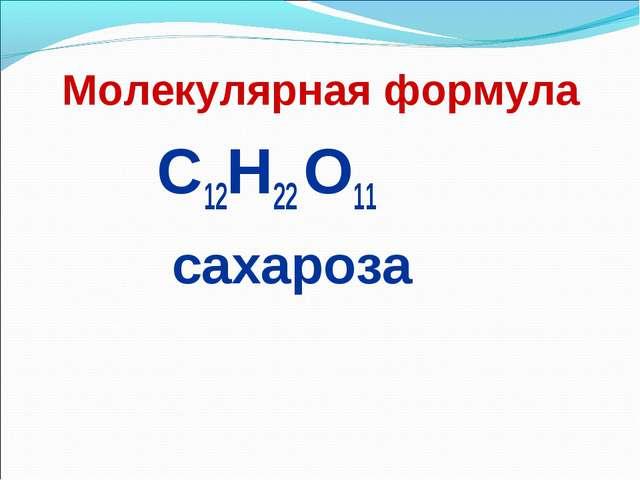 Молекулярная формула С12Н22 О11 сахароза