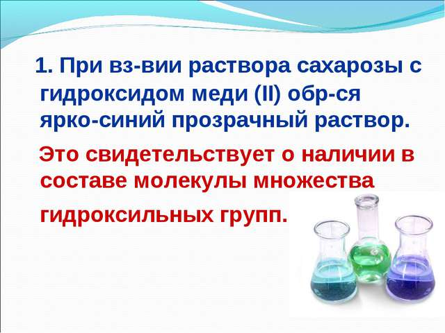 1. При вз-вии раствора сахарозы с гидроксидом меди (II) обр-ся ярко-синий пр...