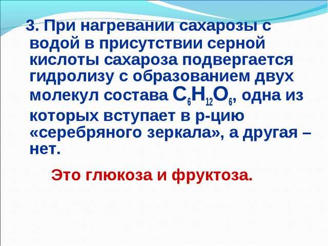 3. При нагревании сахарозы с водой в присутствии серной кислоты сахароза под...