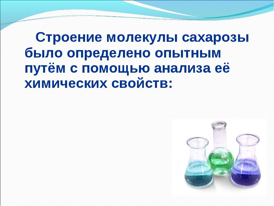Строение молекулы сахарозы было определено опытным путём с помощью анализа е...
