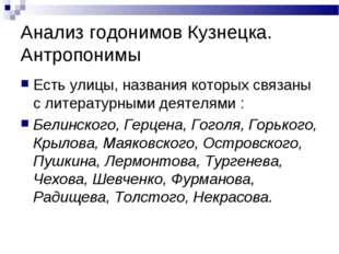 Анализ годонимов Кузнецка. Антропонимы Есть улицы, названия которых связаны с