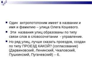 Один антропотопоним имеет в названии и имя и фамилию – улица Олега Кошевого.