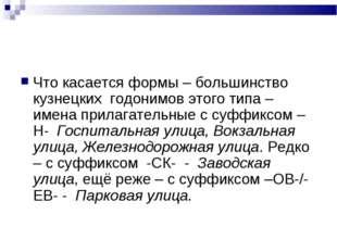 Что касается формы – большинство кузнецких годонимов этого типа – имена прила