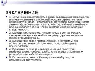 заключение 1. В Кузнецке хранят память о своих выдающихся земляках, так или и