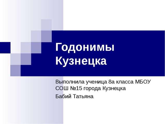 Годонимы Кузнецка Выполнила ученица 8а класса МБОУ СОШ №15 города Кузнецка Ба...