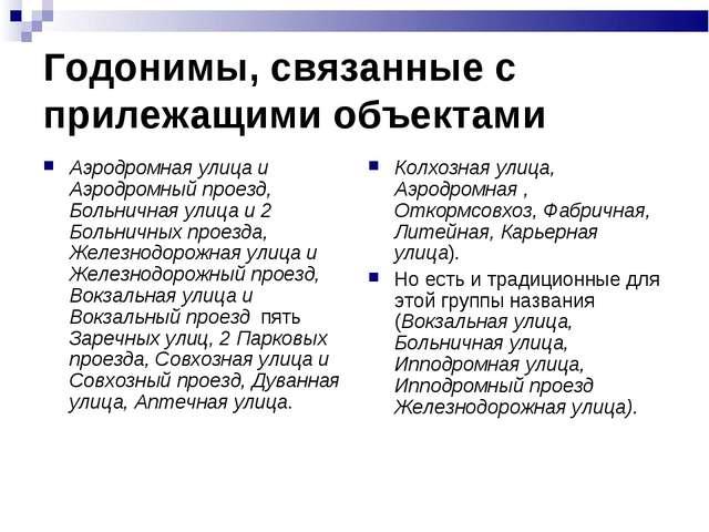 Годонимы, связанные с прилежащими объектами Аэродромная улица и Аэродромный п...