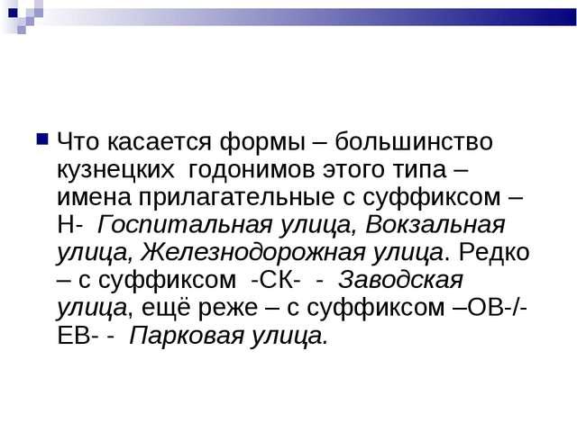 Что касается формы – большинство кузнецких годонимов этого типа – имена прила...