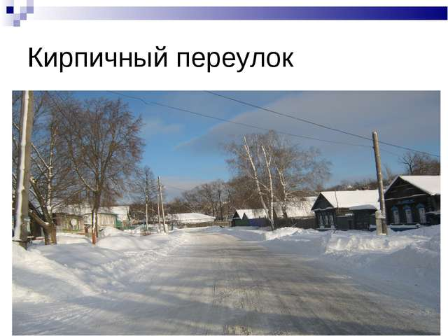 Кирпичный переулок