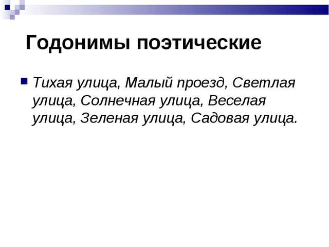 Годонимы поэтические Тихая улица, Малый проезд, Светлая улица, Солнечная ули...