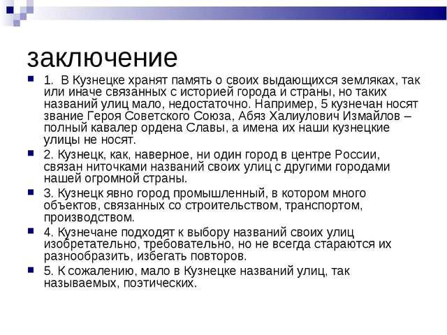 заключение 1. В Кузнецке хранят память о своих выдающихся земляках, так или и...