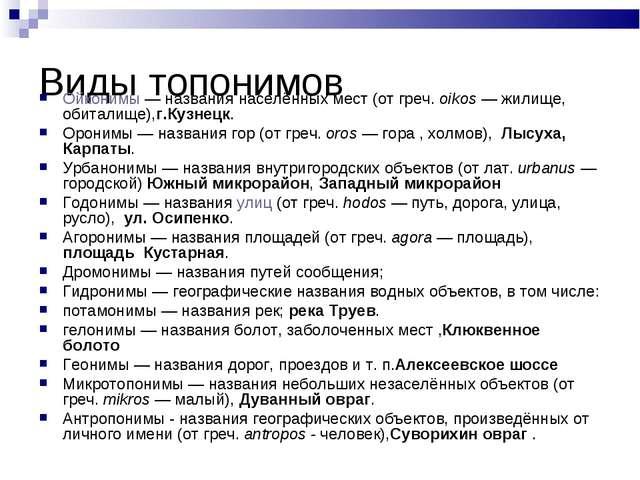 Виды топонимов Ойконимы — названия населённых мест (от греч. oikos — жилище,...
