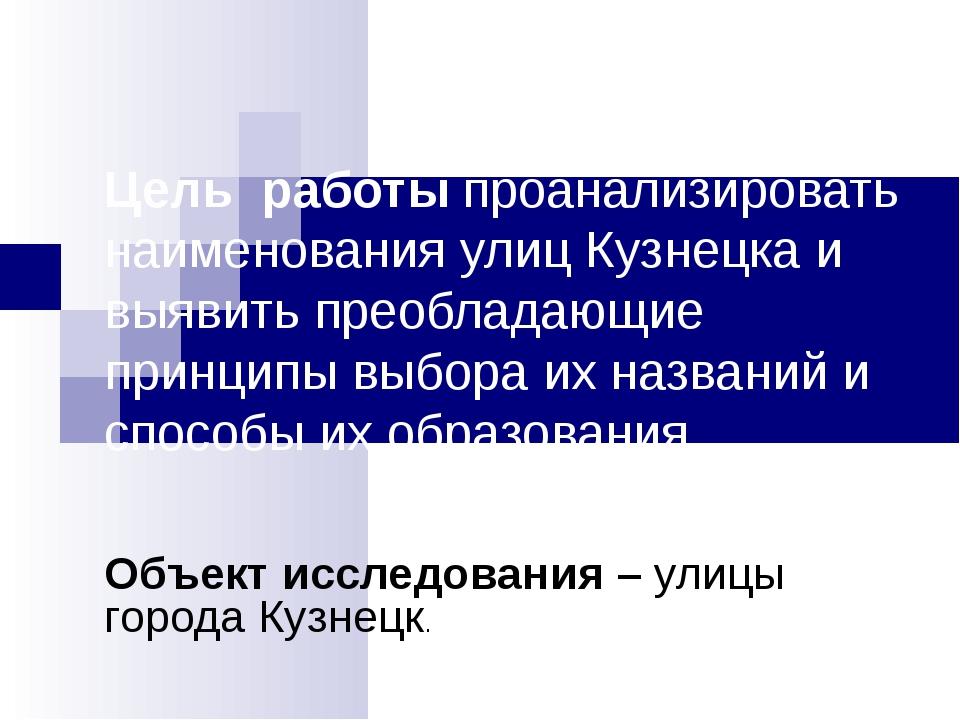 Цель работы проанализировать наименования улиц Кузнецка и выявить преобладающ...