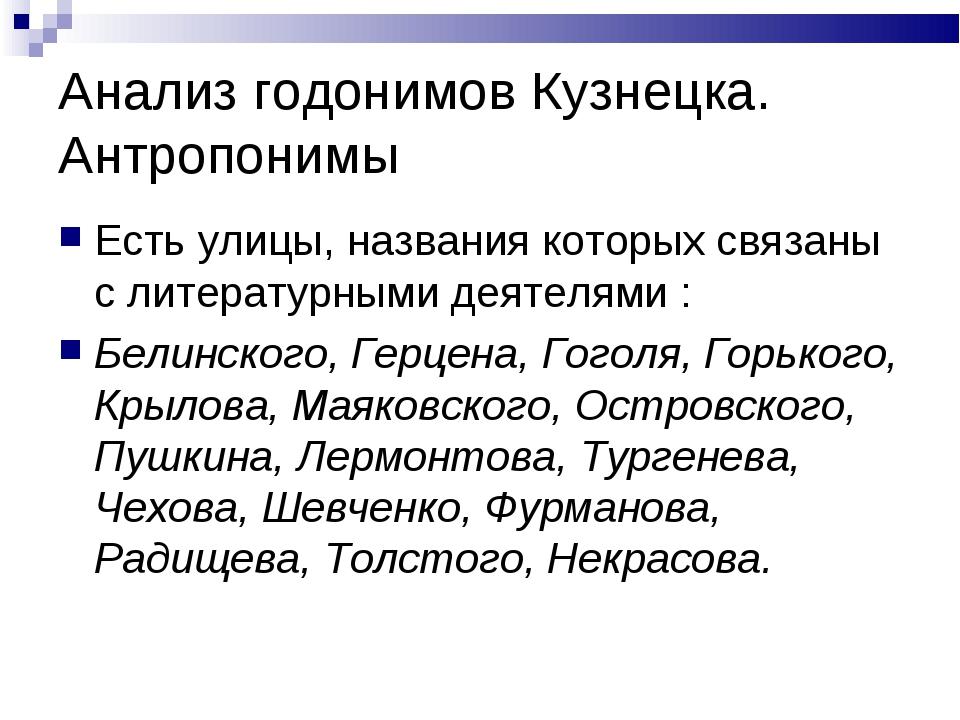 Анализ годонимов Кузнецка. Антропонимы Есть улицы, названия которых связаны с...