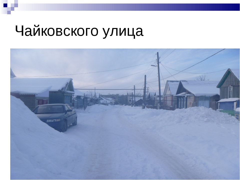 Чайковского улица