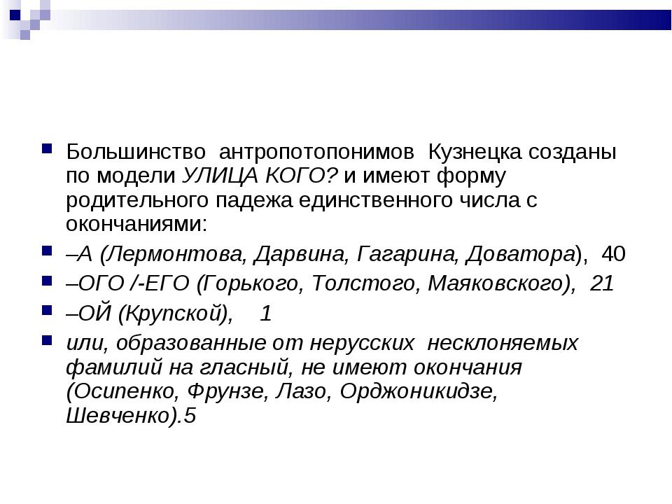 Большинство антропотопонимов Кузнецка созданы по модели УЛИЦА КОГО? и имеют ф...