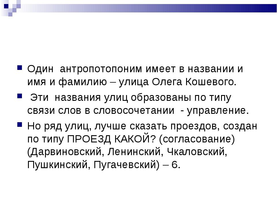 Один антропотопоним имеет в названии и имя и фамилию – улица Олега Кошевого....