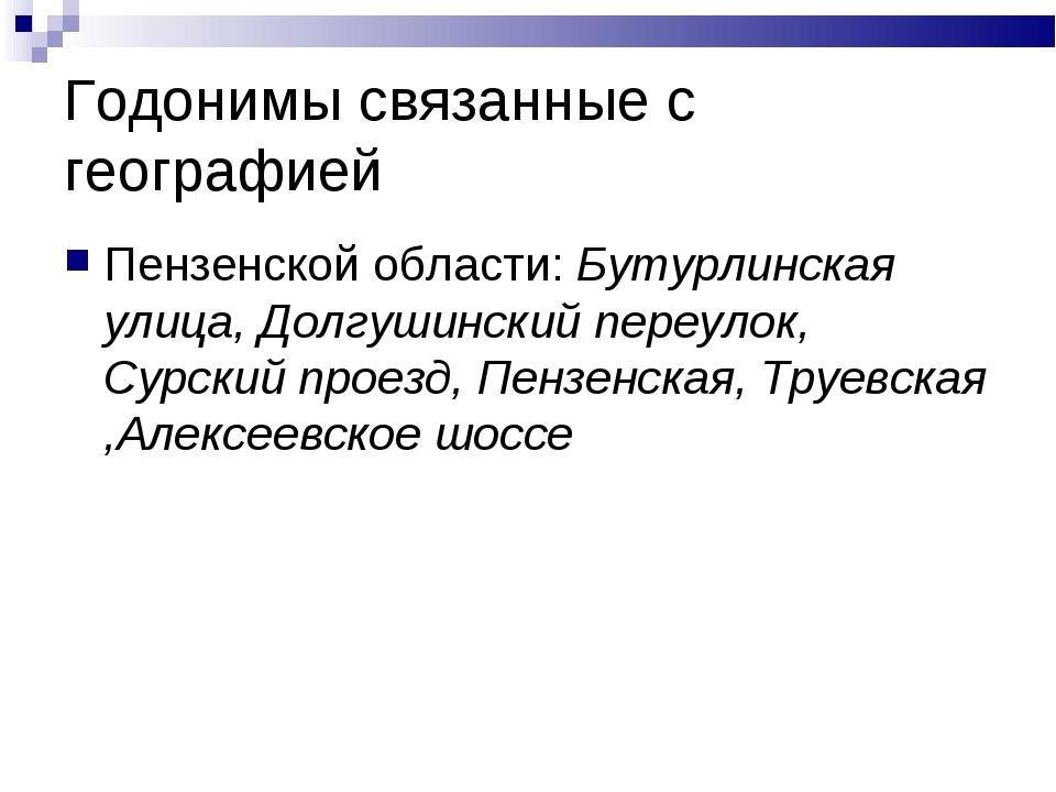 Годонимы связанные с географией Пензенской области: Бутурлинская улица, Долгу...