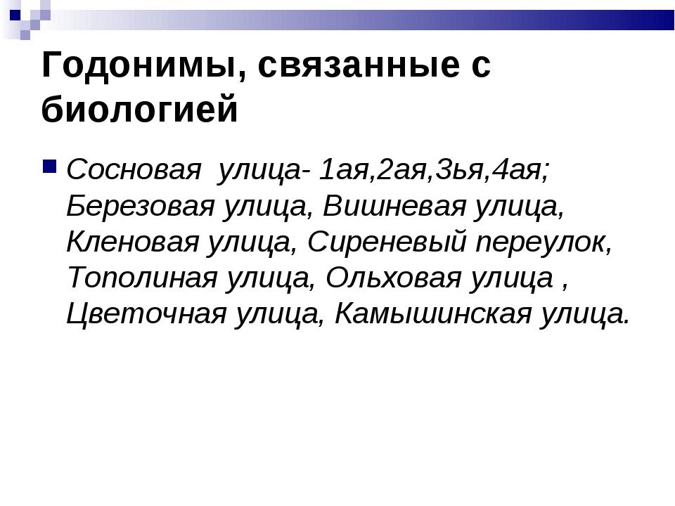 Годонимы, связанные с биологией Сосновая улица- 1ая,2ая,3ья,4ая; Березовая ул...