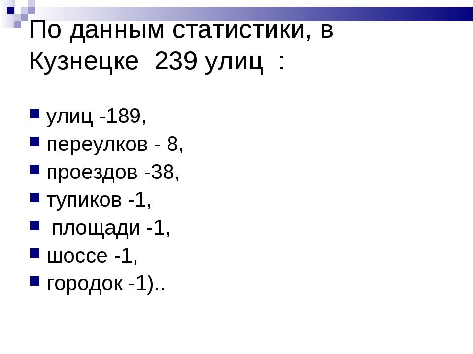 По данным статистики, в Кузнецке 239 улиц : улиц -189, переулков - 8, проездо...