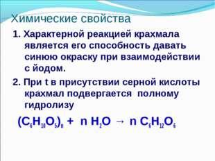 Химические свойства 1. Характерной реакцией крахмала является его способность