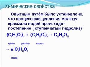 Химические свойства Опытным путём было установлено, что процесс расщепления м