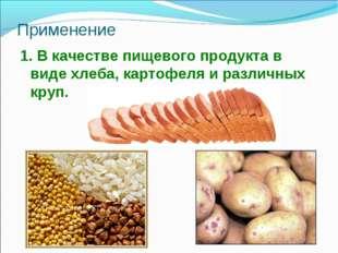 Применение 1. В качестве пищевого продукта в виде хлеба, картофеля и различны