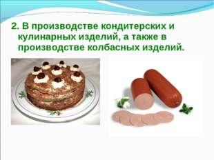 2. В производстве кондитерских и кулинарных изделий, а также в производстве к